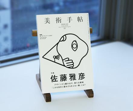 美術手帖2010年10月号 特集「佐藤雅彦」