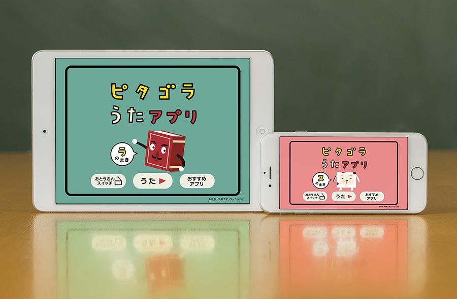 ラのまき スのまき iPad と iPhone
